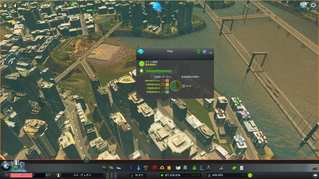 Cities:skylines オフィスで働く人たち