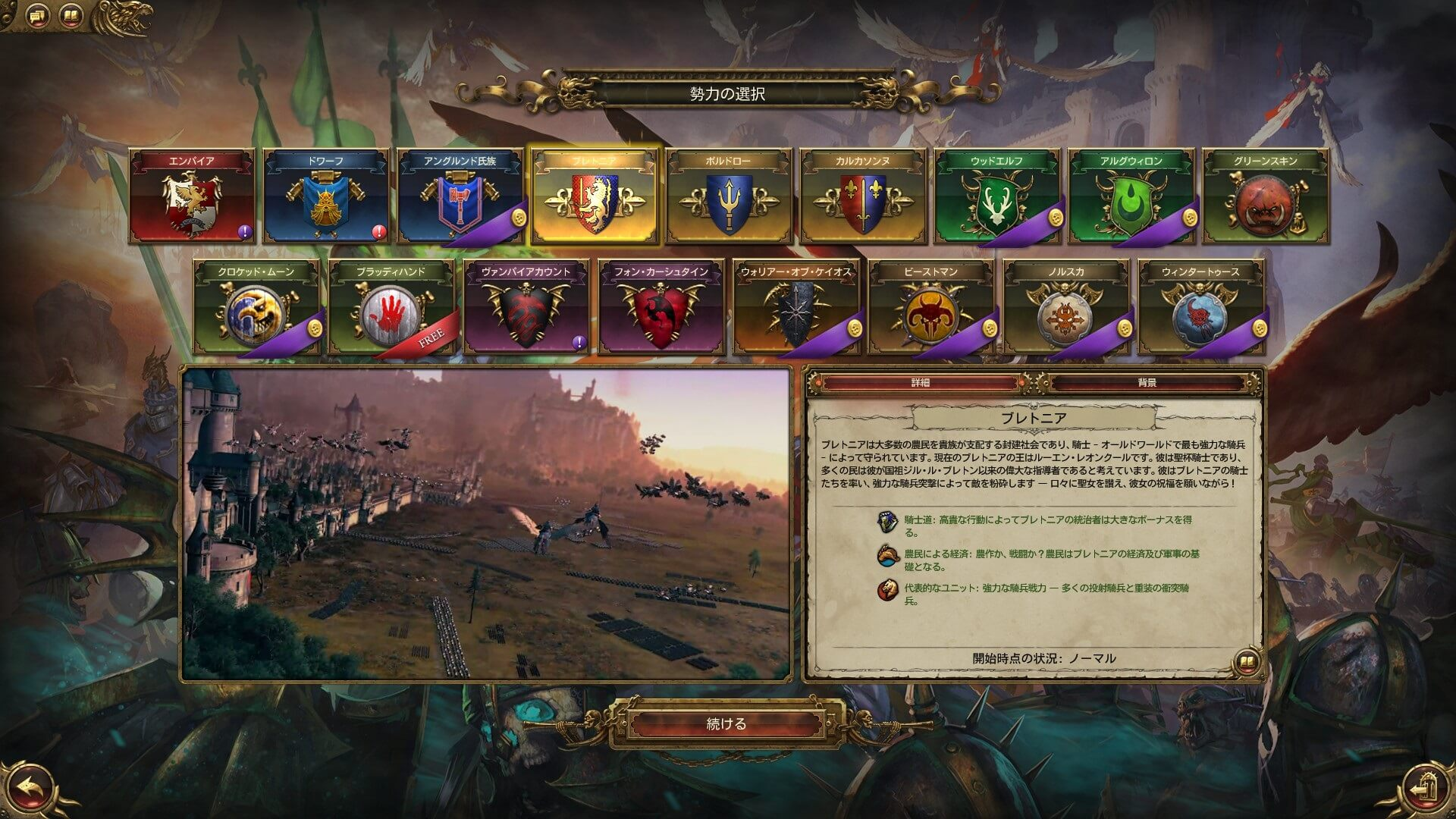 Total War WARHAMMER-Recommended06