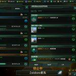 【Stellaris 攻略ブログ】 ゲーム序盤での直轄星系を増やす方法