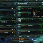 【ステラリス 攻略ブログ】  帝国の維持費を削減する方法