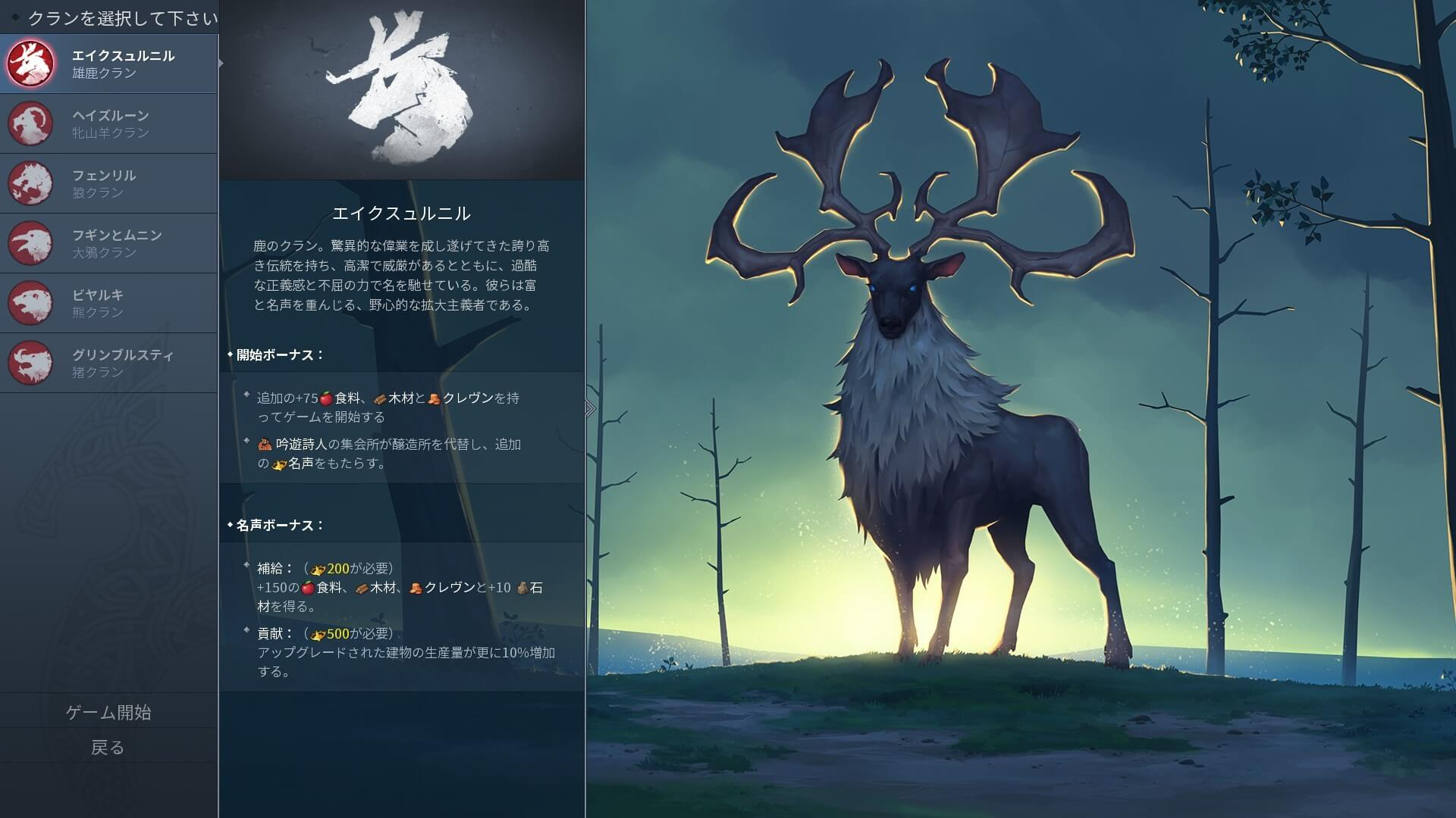 Northgard-Recommended01