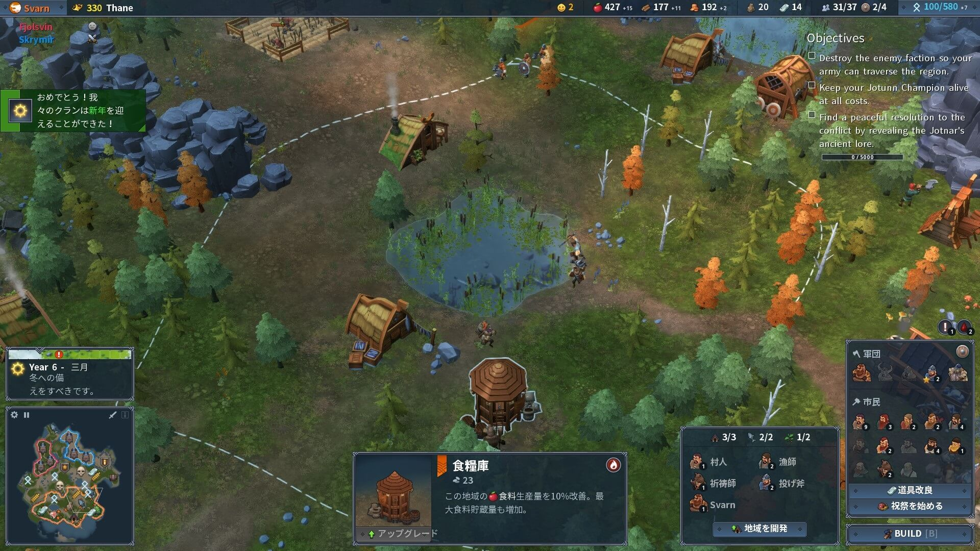Northgard-Recommended07