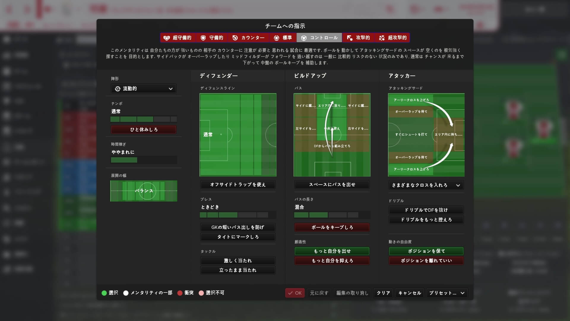 football manager-Recommended02