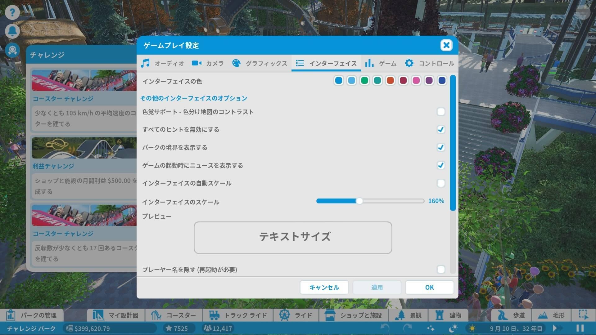 ゲーミングPCのディスプレイ解像度設定画面
