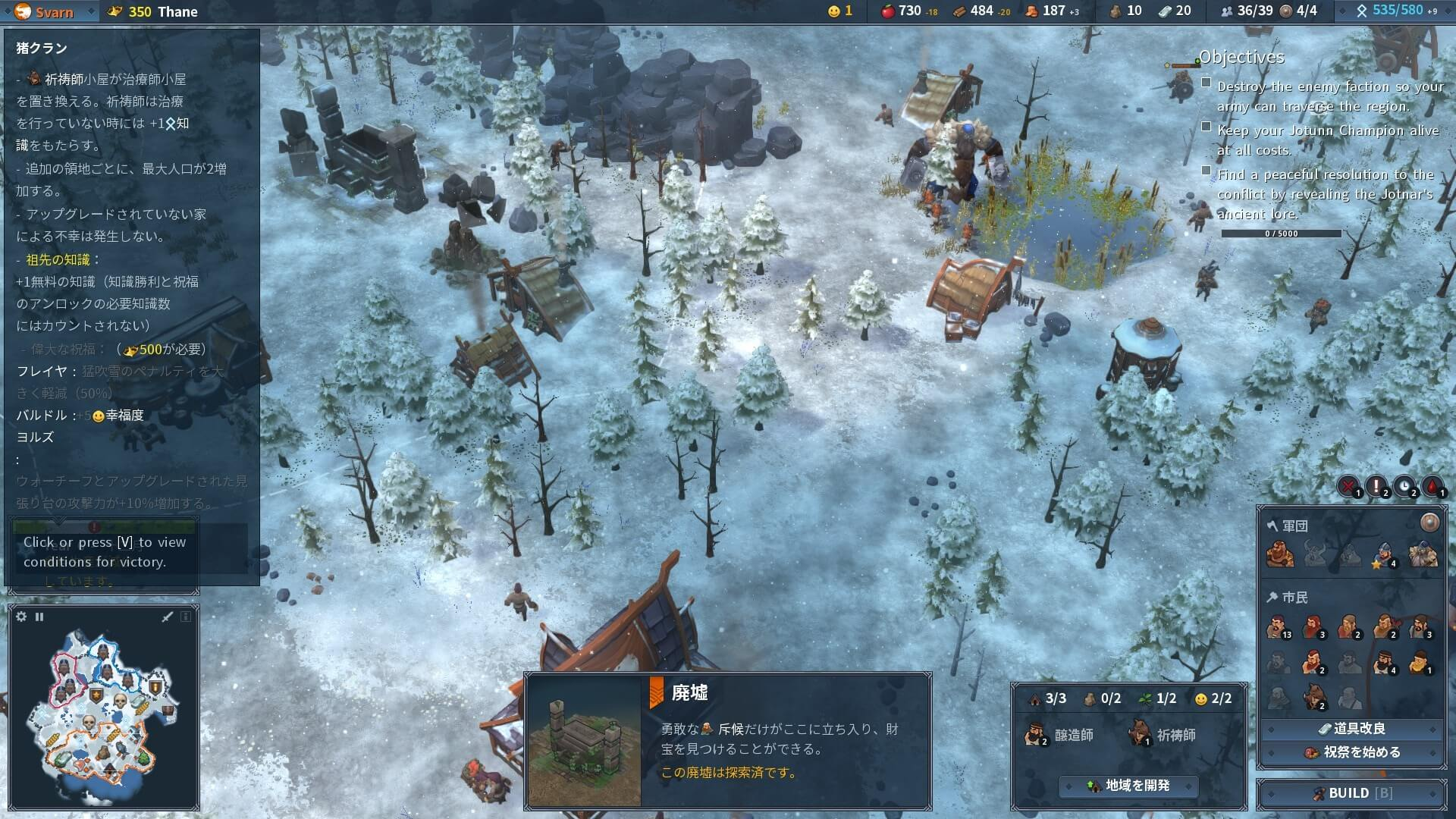 Northgard-Recommended22