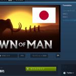 日本語でPCゲームをプレイするならSteamの利用が便利